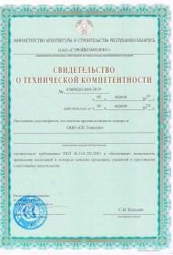 Свид.о.тех.комп.